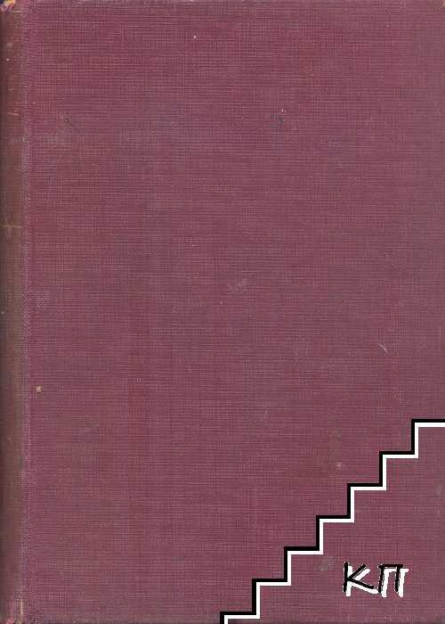 История на новата българска литература. Томъ 3: Българската литература презъ първата половина на XIX векъ