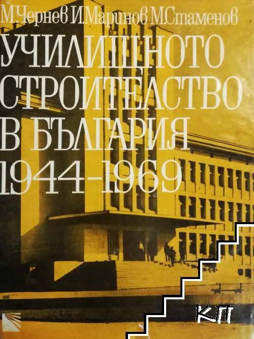 Училищното строителство в България 1944-1969