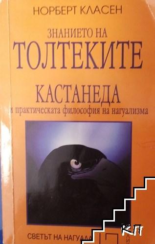 Знанието на толтеките