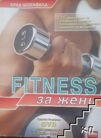 Fitness за жени + DVD
