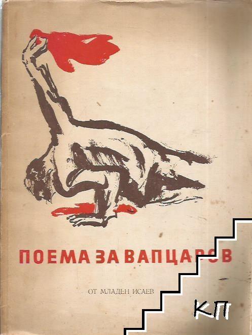 Поема за Вапцаров