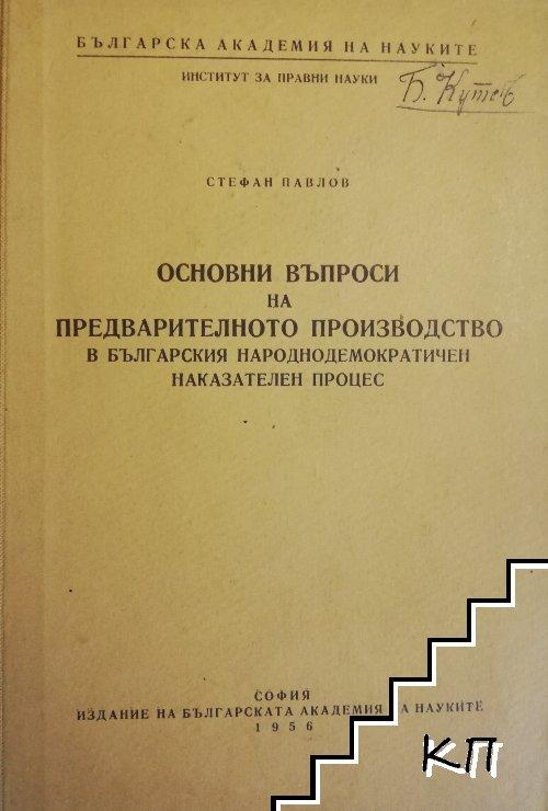 Основни въпроси на предварителното производство в българския народнодемократичен наказателен процес