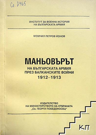 Маньовърът на българската армия през Балканските войни 1912-1913