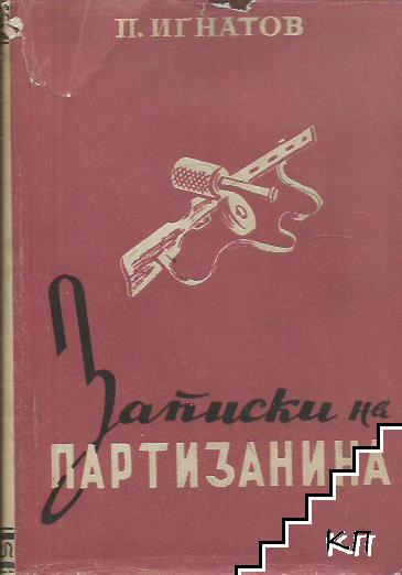 Записки на партизанина