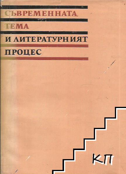 Съвременната тема и литературният процес