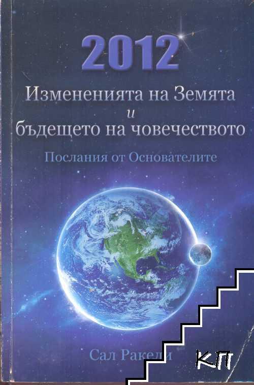 2012: Измененията на Земята и бъдещето на човечеството. Послания от Основателите