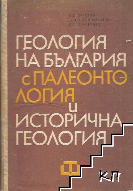Геология на България с палеонтология и исторична геология