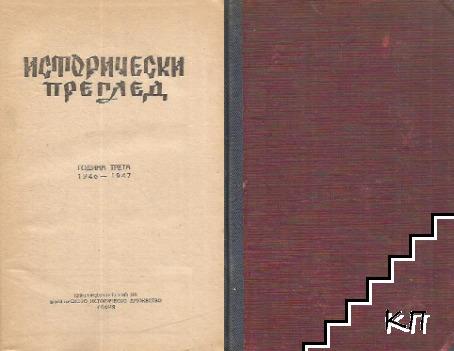 Исторически преглед. Кн. 1-5 / 1946-1947