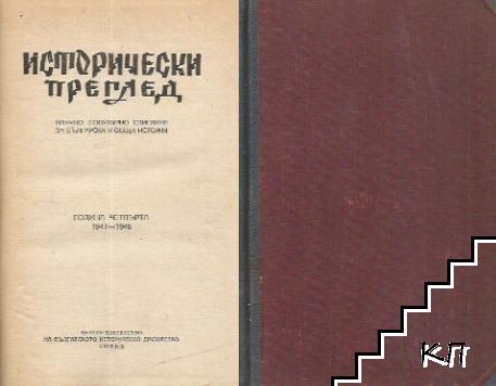 Исторически преглед. Кн. 1-5 / 1947-1948