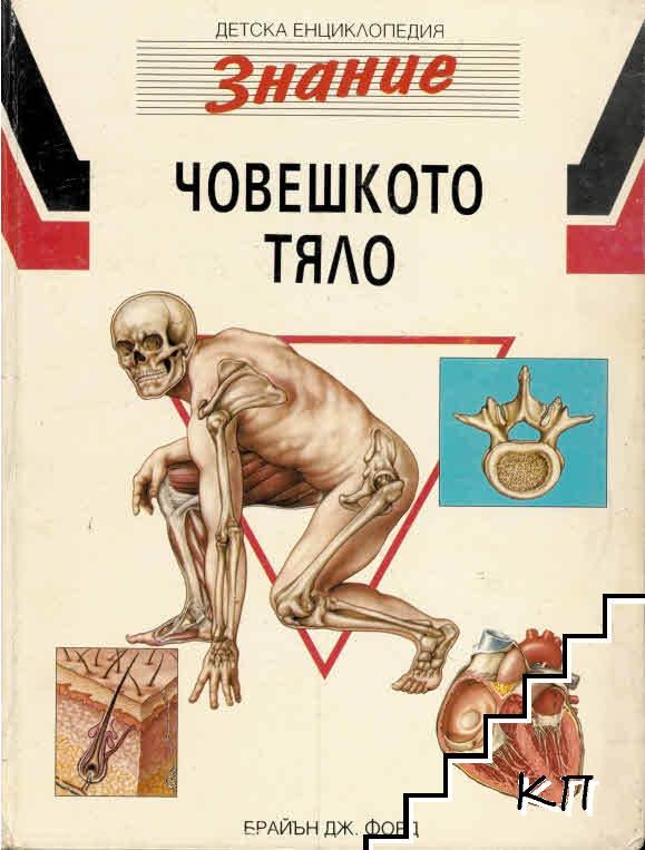 """Детска енциклопедия """"Знание"""". Човешкото тяло"""