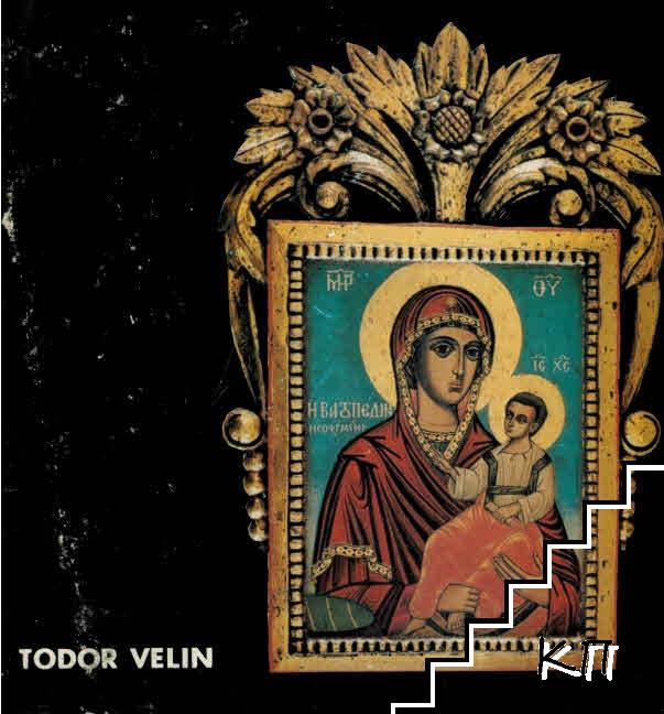 Todor Velin