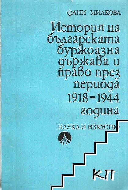 История на българската буржоазна държава и право пред периода 1918-1944 година