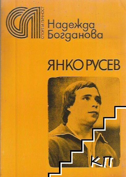 Янко Русев