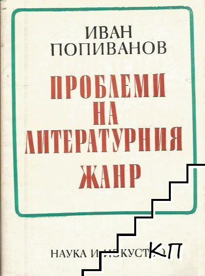 Проблеми на литературния жанр