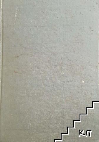Животътъ продължава. Книга 1-2 / Мрачниятъ красавецъ. Часть 1-2 / Гласътъ на света. Част 1-2 / Синята брада / Приключение въ тъмнината / Вярность