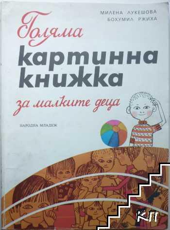Голяма картинна книжка за малките деца