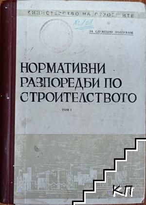 Нормативни разпоредби по строителството. Том 1