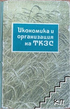 Икономика и организация на ТКЗС