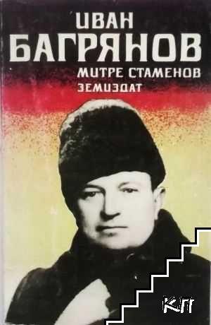 Иван Багрянов