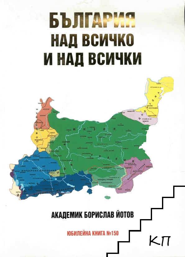 България над всичко и над всички