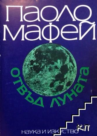 Отвъд луната