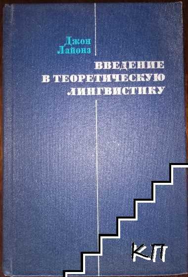 Введение в теоретическую лингвистику