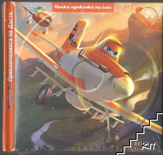 Малки приказки на глас: Самолети. Приключенията на Дъсти + CD