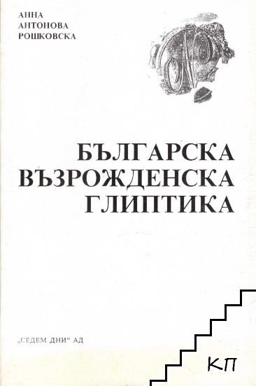 Българска възрожденска глиптика