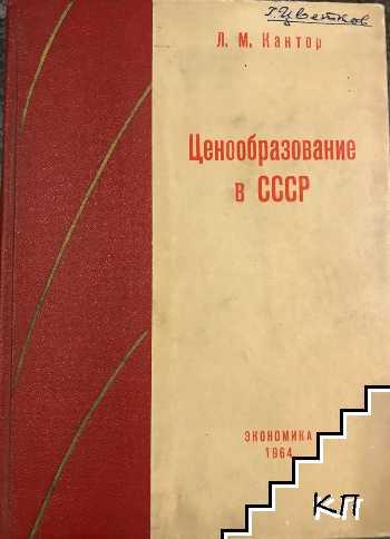 Ценообразование в СССР