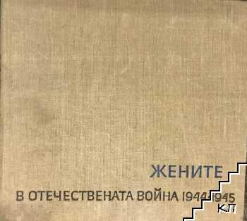 Жените в Отечествената война 1944-1945