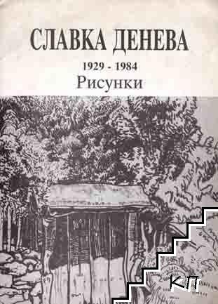 Славка Денева 1929-1984