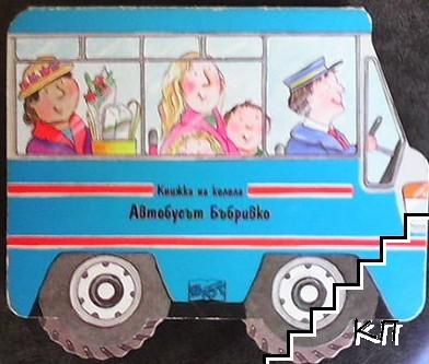 Книжка на колела: Автобусът Бъбривко