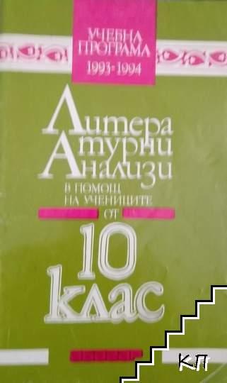 Литературни анализи в помощ на учениците от 10. клас