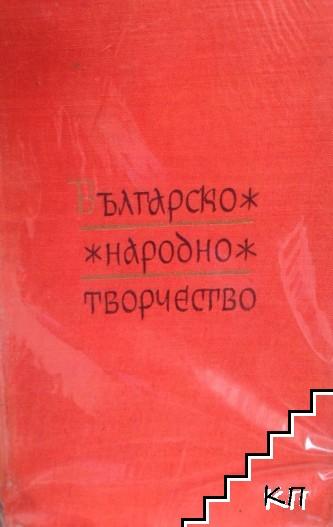Българско народно творчество в тринадесет тома. Том 1-12