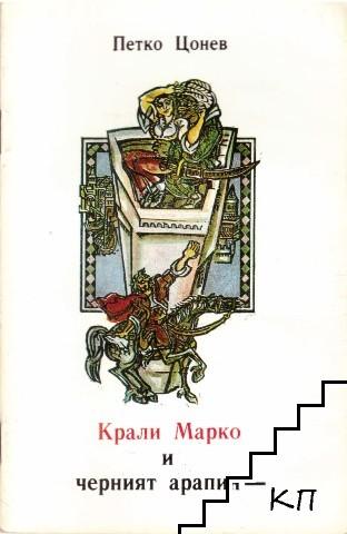 Крали Марко и черният арапин