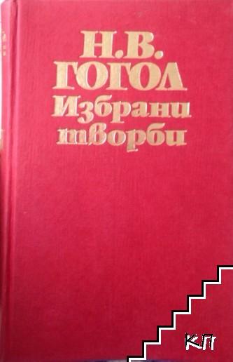 Избрани творби в три тома. Том 2