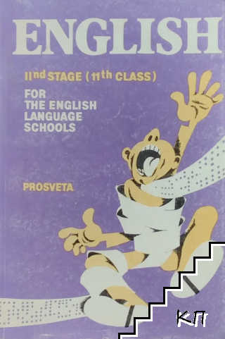 English IInd Stage (11th class) for the English Language Schools