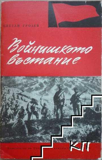 Войнишкото въстание