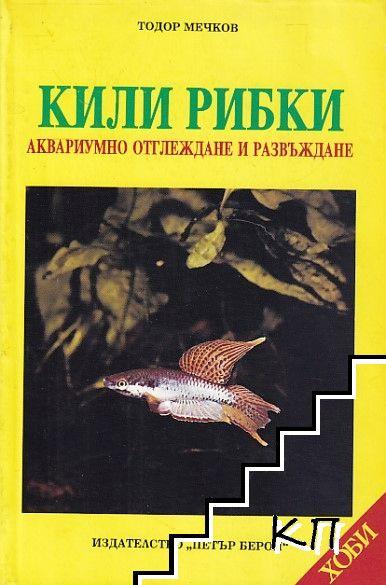 Кили рибки