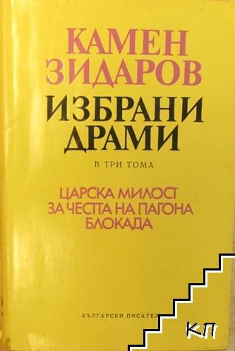 Избрани драми в три тома. Том 3