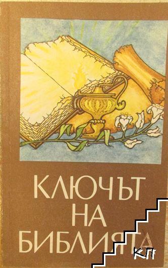 Ключът на Библията