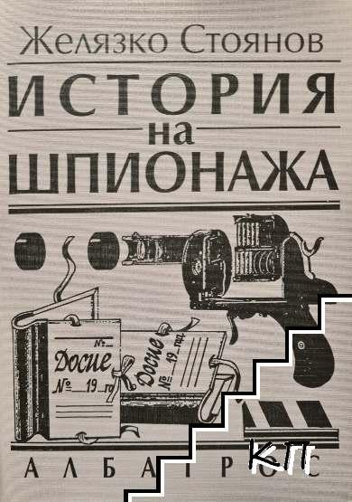 История на шпионажа