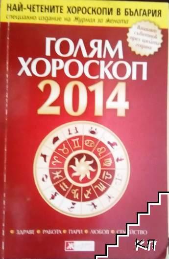 Голям хороскоп 2014