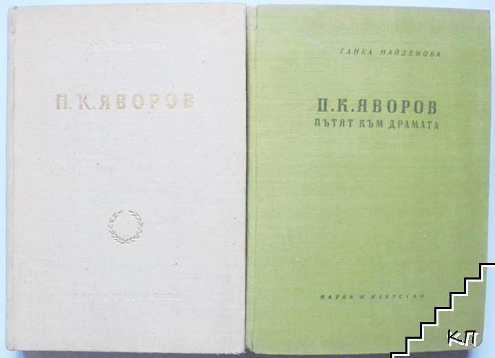 П. К. Яворов. Том 1-2