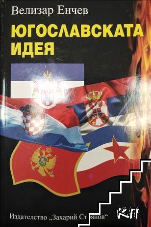 Югославската идея
