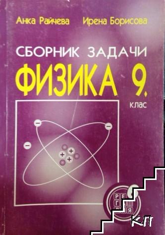 Сборник задачи по физика за 9. клас