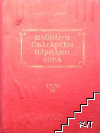 Избрани български народни хора. Том 3: Китки и разработки с терминология и хорописни знаци