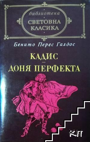 Кадис; Доня Перфекта