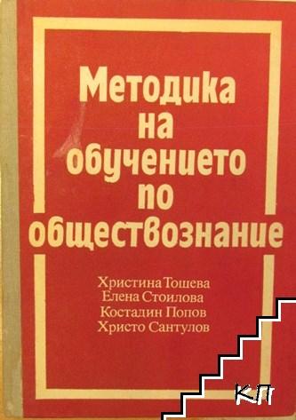 Методика на обучението по обществознание