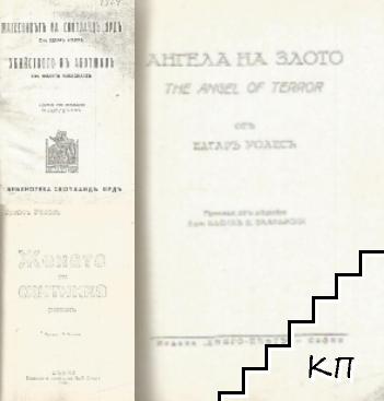 Магесникът на Скотландъ ярдъ / Убийството въ Аботшалъ / Ангела на злото / Жената на скитника